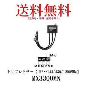 MX3300MN トリプレクサー【 HF〜144/430/1200MHz】RoHS 無線機 (第一電波工業/ダイヤモンドアンテナ/DIAMOND ANTENNA) diamondantenna