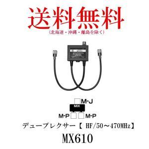MX610 デュープレクサー【 HF/50〜470MHz】RoHS 無線機 (第一電波工業/ダイヤモンドアンテナ/DIAMOND ANTENNA) diamondantenna
