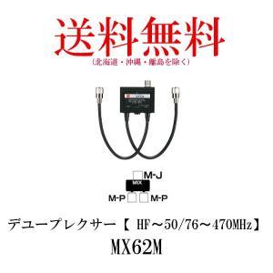 MX62M デュープレクサー【 HF〜50/76〜470MHz】RoHS 無線機 (第一電波工業/ダイヤモンドアンテナ/DIAMOND ANTENNA) diamondantenna