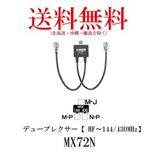 MX72N デュープレクサー【 HF〜144/430MHz】RoHS 無線機 (第一電波工業/ダイヤモンドアンテナ/DIAMOND ANTENNA) diamondantenna