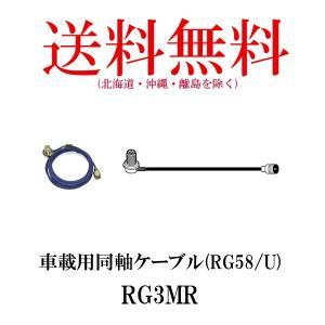 低損失 車載用同軸ケーブル(3m) RG3MR アマチュア 無線機 ケーブル(第一電波工業/ダイヤモンドアンテナ)|diamondantenna
