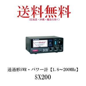 通過形SWR・パワー計/SX200 無線機 アンテナ(第一電波工業/ダイヤモンドアンテナ/DIAMOND ANTENNA)/SX-200 diamondantenna