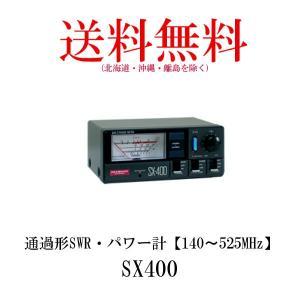 通過形SWR・パワー計/SX400 無線機 アンテナ(第一電波工業/ダイヤモンドアンテナ/DIAMOND ANTENNA)SX-400 diamondantenna