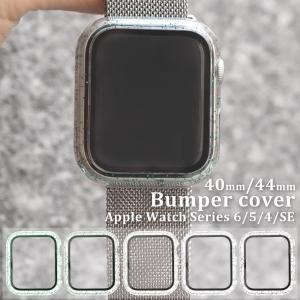 アップルウォッチ 強化ガラス ラメ バンパー カバー ケース SBG ブランド 40mm 44mm Apple Watch Series 6/5/4/SE 対応 フルカバー おしゃれ シンプル diamonddust