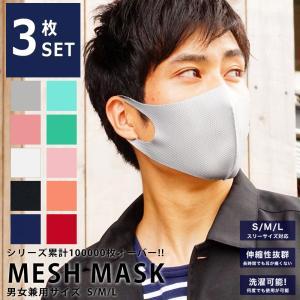 マスク 洗える 洗えるマスク 3枚セット オールシーズン ウレタンマスク 黒マスク 小さめ 大きめ 子供用マスク 大人 子供 スポーツマスク ブランド おしゃれ|diamonddust
