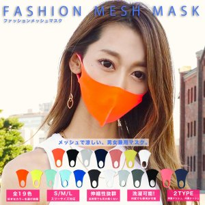 ウレタンマスク マスク スポーツマスク 小さめ キッズ 子供 洗える レディース メンズ 洗えるマスク 涼しい おしゃれ 大きめ メッシュマスク カラー ピンク|diamonddust