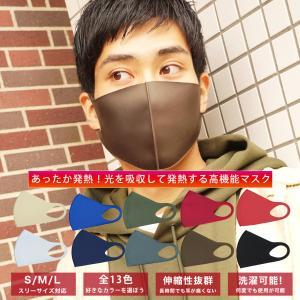 マスク おしゃれ 温感 発熱 暖かい 洗える ウレタンマスク メンズ レディース 大きめ 小さめ カラー おしゃれ ブランド 7JEWELRY|diamonddust