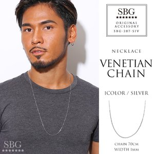 人気ブランドSBG(エスビージー)銀ベネチアンチェーン70cm。 上質な真鍮を使用したオリジナルチェ...