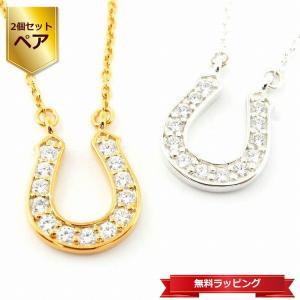 ペア ネックレス blackdia CZ ホースシュー チェーン ネックレス シルバー925 ギフト プレゼント ラッピング 無料|diamonddust