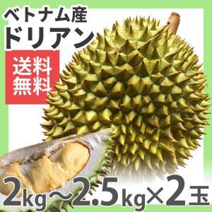ドリアン ベトナム産 2玉 2kg〜2.5kg 生鮮 フレッシュ 果物