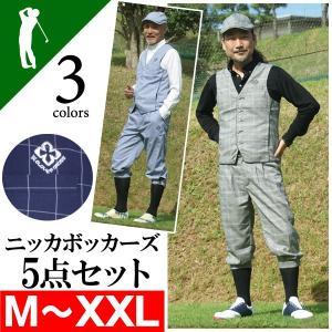 ゴルフウェア メンズ ニッカボッカーズ ゴルフパンツ ジレ ポロシャツ 5点セット セットアップ ニッカポッカ 秋冬  春 4CC-SET5P1|diana