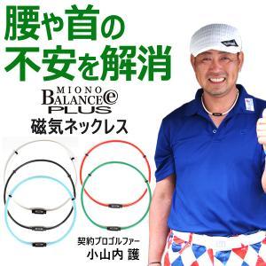 腰痛 首痛 ネックレス シリコンネックレス 磁気ネックレス スポーツ ゴルフ 健康 ネックレス 全額返金保証 管理医療機器 MIONO  バランスeプラス BEP-NECK2 diana