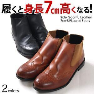 ブーツメンズ靴シークレットシューズサイドゴアブーツ身長UP7cmアップ!PUレザーサイドゴアシークレットブーツ BOOT03|diana
