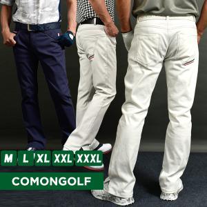 ゴルフウェア パンツ メンズ ストレッチ スリット ゴルフパンツ ゴルフ ロング トリコロール 大き...