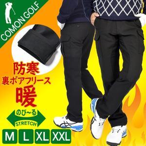 sale ゴルフウェア メンズ 暖パンツ ゴルフ ゴルフパンツ おしゃれ 大きいサイズ 秋 冬 中綿...