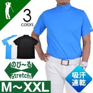 ゴルフウェア メンズ Tシャツ インナー 半袖 モックネック 吸水速乾 無地 春 夏  春夏新作 2017 CG-SP706|diana