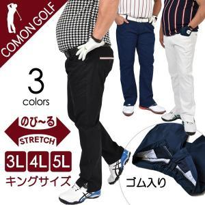 ゴルフウェア パンツ メンズ キングサイズ 3L 4L 5L ストレッチ ローライズ スリット ゴル...