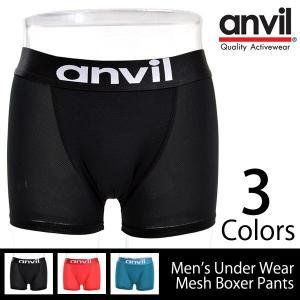 下着 インナー メンズ パンツ anvil アンビル メッシュボクサーパンツ GD-ANV7014|diana