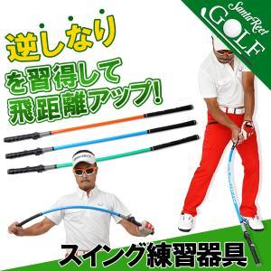 ゴルフ スイング 練習器具 スイングトレーナー  トレーニング器具 チェックスティック 飛距離アップ IF-GF0002