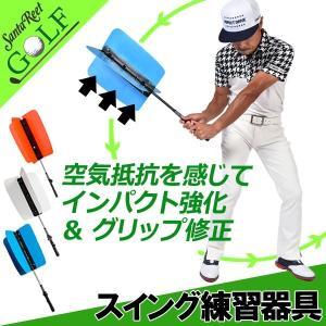 ゴルフ スイング 練習器具 スイングトレーナー パワースイングトレーナー トレーニング器具 飛距離アップ IF-GF0052