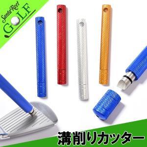 ゴルフ 溝削り シャープナー ゴルフクラブ アイアン ゴルフアイアン カッター 角溝削り バックスピン ゴルフ小物 クラブリペア 工具 IF-GF0054