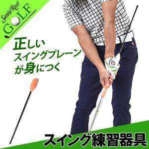 ゴルフ 練習器具  飛距離アップ スイング矯正器具 スイングチェック ゴルフ ゴルフ練習器具 ハンド...
