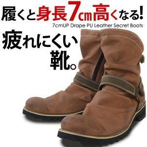 ブーツ 身長が高くなるカジュアルメンズブーツ シークレットシューズ身長7cm アップシークレットブーツ JI-SH10101|diana