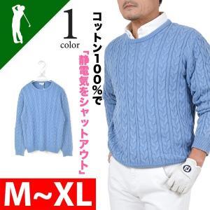 ゴルフウェア メンズ セーター コットン100% ケーブル編...