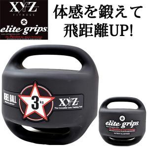 ゴルフ ドライバー 飛距離 トレーニング  筋トレグッズ elite grips トレーニング器具 スイング 体幹 メンズ エリートグリップ XYZ REBEL BALL#03 XYZ-BALL03 diana