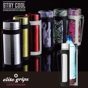 ステンレスボトルクーラー ステイクール500 elite grips 保冷 保温 ペットボトル 50...