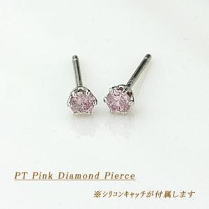 枠の素材が選べる 天然ピンクダイヤモンドピアス 0.10ct ランキング入賞!  アーガイル産 天然ピンクダイヤ使用 ダイヤモンド  輝き厳選保証|diaw