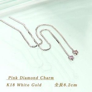K18WG天然ピンクダイヤモンドピアス 0.10ct|diaw