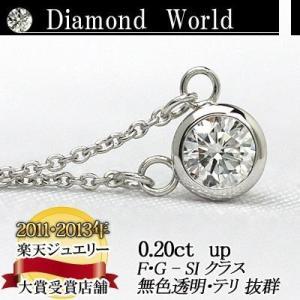 天然ダイヤモンドペンダントネックレス 0.20ct 無色透明 F・Gカラー SIクラス Goodカット  品質保証書付 ダイヤモンド  輝き厳選保証|diaw