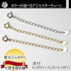ランキング1位!  カラーが選べる  アジャスターチェーン5.5cmアズキタイプ(K10WG) (K10) (K10PG)|diaw