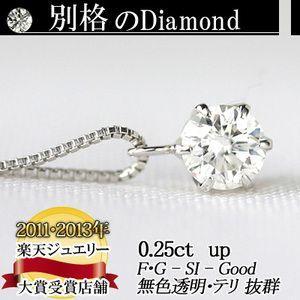 素材が選べる 別格のダイヤモンドシリーズ  ダイヤネックレス 0.25ct 無色透明 F・Gカラー SIクラス Goodカット  品質保証書付 輝き厳選保証|diaw