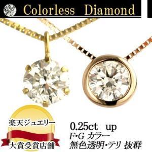 デザイン・地金が選べる天然ダイヤモンド ペンダントネックレス 0.25ctダイヤモンドネックレス【無色透明 F・Gカラー 】【品質保証書付】|diaw