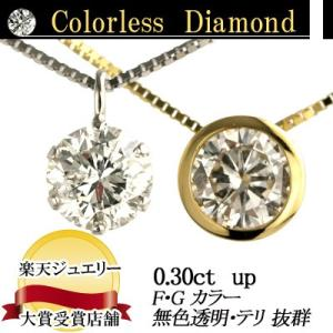 デザイン・地金が選べる天然ダイヤモンド ペンダントネックレス 0.30ctダイヤモンドネックレス【無色透明 F・Gカラー 】【品質保証書付】|diaw