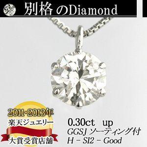素材が選べる 別格のダイヤモンドシリーズ  ダイヤネックレス 0.3ct 無色透明 Hカラー SI2クラス Goodカット  GGSJ ソーティング (鑑定書の元)付|diaw