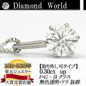 天然ダイヤモンドペンダントネックレス 0.3ct 無色透明 F・Gカラー SIクラス Goodカット  品質保証書付 ダイヤモンド ネックレス一粒 ダ|diaw