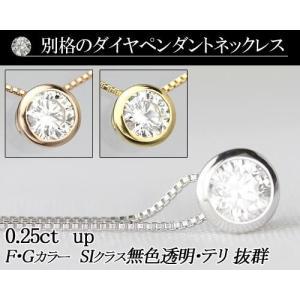 天然ダイヤモンドペンダントネックレス 0.25ct 無色透明 F・Gカラー SIクラス Goodカット  品質保証書付 ダイヤモンド  輝き厳選保証|diaw