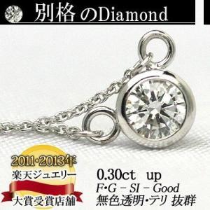天然ダイヤモンド ネックレス 一粒 0.30ct 無色透明 F・Gカラー SIクラス Goodカット  品質保証書付 ダイヤモンド ネックレス 一粒/|diaw