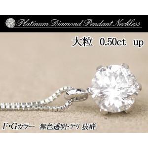 プラチナ900天然ダイヤモンドペンダントネックレス 0.50ct 6本爪タイプ  品質保証書付 ダイヤモンド  輝き厳選保証    無色透明 FGカラ|diaw