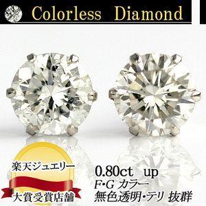 カラーレス ダイヤシリーズ  ダイヤピアス 0.8ct 無色透明 F・Gカラー   品質保証書付 輝き厳選保証 即日発送   送料無料|diaw