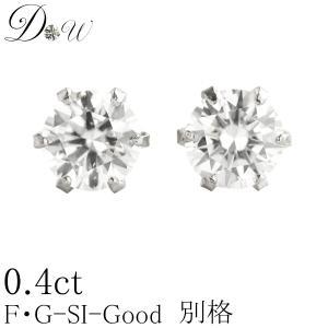 素材が選べる 別格のダイヤモンドシリーズ  ダイヤピアス 0.4ct 無色透明 F・Gカラー SIクラス Goodカット  品質保証書付 輝き厳選保証 即日発送|diaw