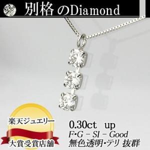 PT850 プラチナ850 トリロジー ダイヤモンド ネックレス 0.30ct 品質保証書付 ダイヤモンドネックレス  輝き厳選保証   無色透明 F|diaw