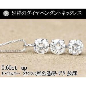 PTダイヤモンド・ペンダントネックレス 0.60ct 品質保証書付 ダイヤモンドネックレス  輝き厳選保証   無色透明 F・Gカラー SIクラス G|diaw