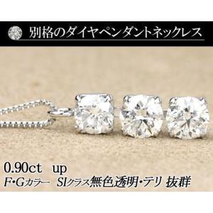 PTダイヤモンド ペンダント ネックレス 0.90ct 品質保証書付 ダイヤモンドネックレス  輝き厳選保証   無色透明 F・Gカラー SIクラス |diaw