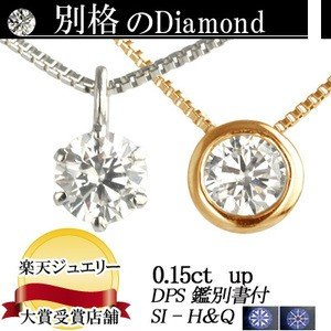 天然ダイヤモンド ネックレス 一粒(1粒) 0.15ct 無色透明 F・Gカラー SIクラス Very Goodカット ダイヤモンドネックレス DPS|diaw