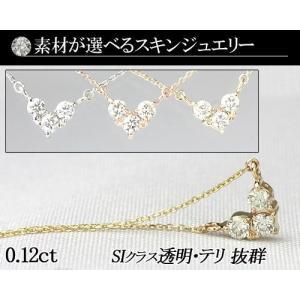 天然ダイヤモンドペンダントネックレス 0.12ct SIクラスダイヤ使用  品質保証書付 ダイヤモンド  輝き厳選保証  ダイヤモンドネックレス スキ|diaw