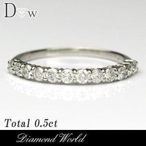 PTダイヤモンドリング 0.50ct  ハーフエタニティータイプ  品質保証書付 ダイヤモンド  輝き厳選保証|diaw